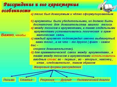 Агафонова Е.Е. Рассуждение и его характерные особенности Важно, чтобы а) тези...