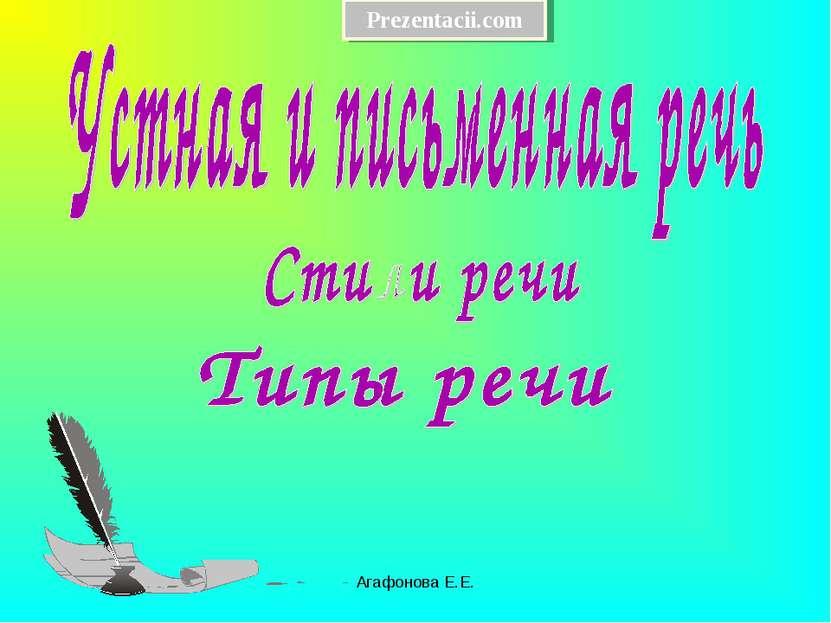 Агафонова Е.Е. Prezentacii.com Агафонова Е.Е.