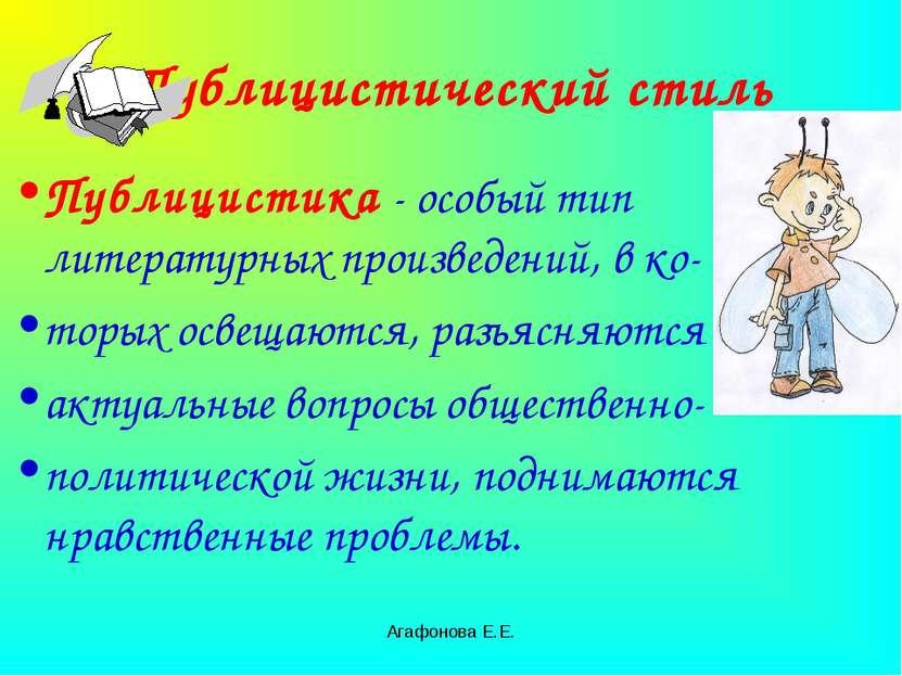 Агафонова Е.Е. Публицистический стиль Публицистика - особый тип литературных ...