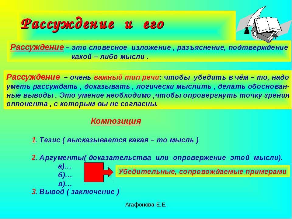 Агафонова Е.Е. Рассуждение и его структура Рассуждение – это словесное изложе...