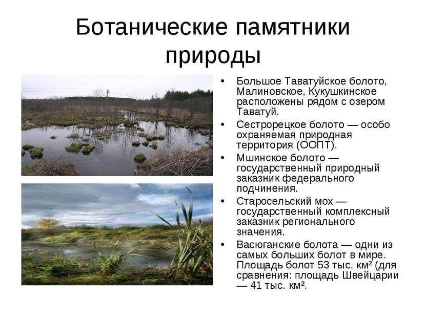 Ботанические памятники природы Большое Таватуйское болото, Малиновское, Кукуш...