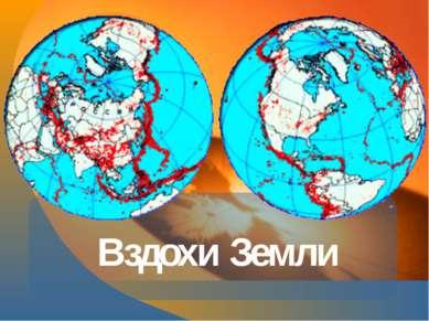 Вздохи Земли Презентацию подготовила учитель географии МОУ «Основная общеобра...