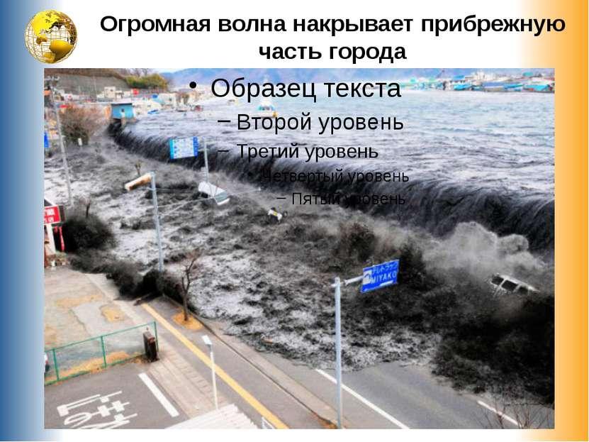 Огромная волна накрывает прибрежную часть города