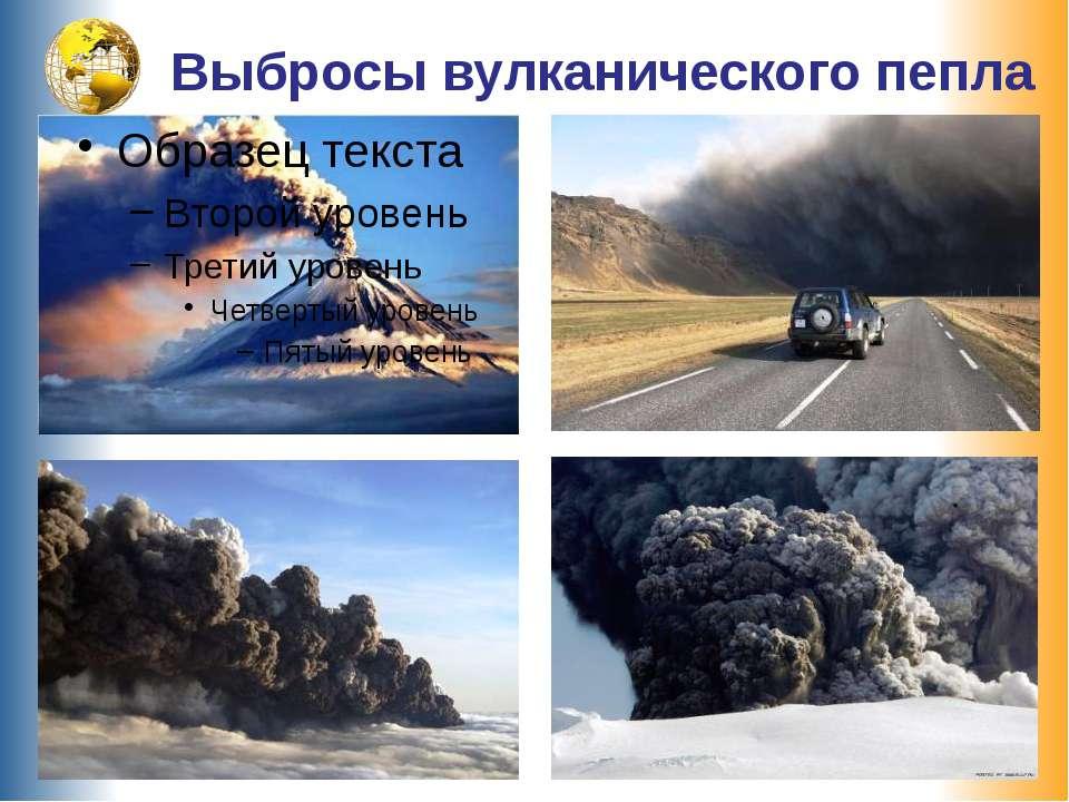 Выбросы вулканического пепла