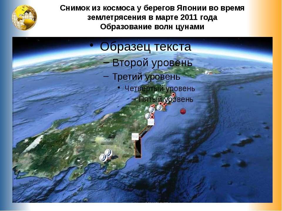 Снимок из космоса у берегов Японии во время землетрясения в марте 2011 года О...