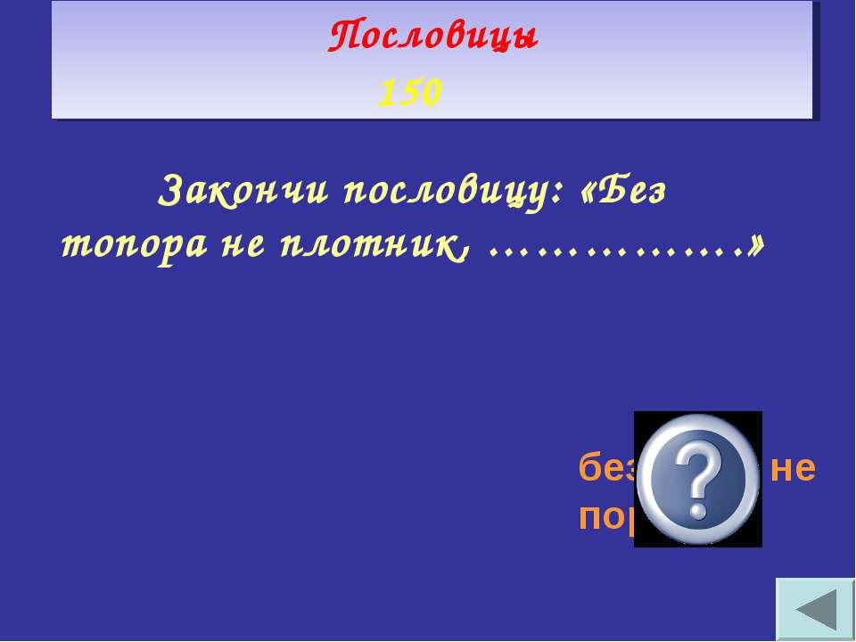 Закончи пословицу: «Без топора не плотник, …………….» без иглы не портной Послов...