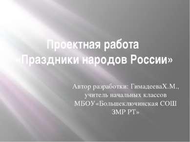 Проектная работа «Праздники народов России» Автор разработки: ГимадееваХ.М., ...