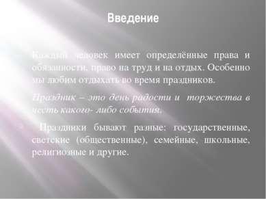Введение Каждый человек имеет определённые права и обязанности, право на труд...
