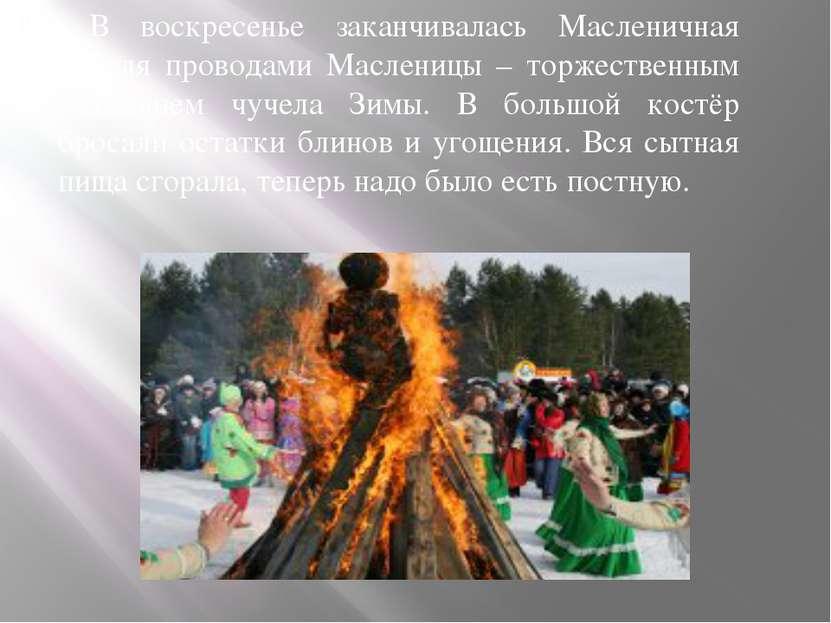 В воскресенье заканчивалась Масленичная неделя проводами Масленицы – торжеств...