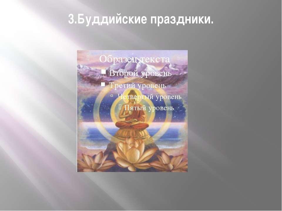3.Буддийские праздники.