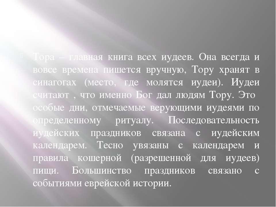 Тора – главная книга всех иудеев. Она всегда и вовсе времена пишется вручную,...