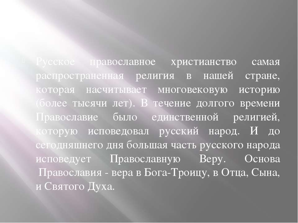 Русское православное христианство самая распространенная религия в нашей стра...