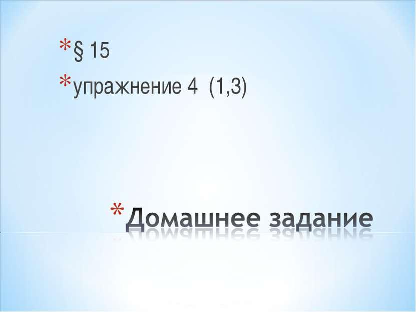 § 15 упражнение 4 (1,3)