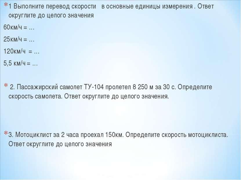 1 Выполните перевод скорости в основные единицы измерения . Ответ округлите...