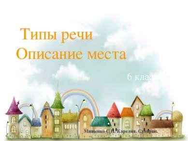 Типы речи Описание места 6 класс Мищенко С.Н. Карелия. Суоярви.