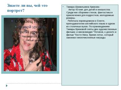 Знаете ли вы, чей это портрет? Тамара Шамильевна Крюкова - Автор 43 книг д...