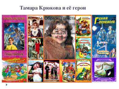 Тамара Крюкова и её герои