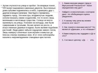 Тамара Крюкова «Гений поневоле» Артем очутился на улице и оробел. Он впервые ...
