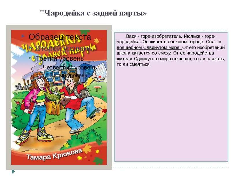 """""""Чародейка с задней парты»  Вася - горе-изобретатель, Июлька - горе-чар..."""