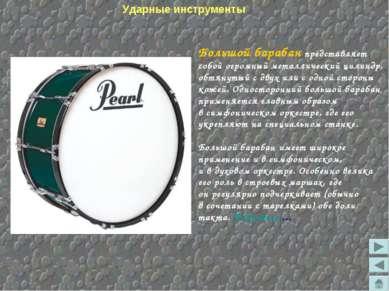 Ударные инструменты Большой барабан представляет собой огромный металлический...