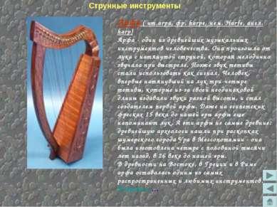 Арфа ( ит.arpa, фр. harpe, нем. Harfe, англ. harp) Арфа - один из древнейших ...