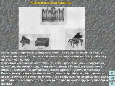 Характерным признаком ряда инструментов является наличие белых и чёрных клави...