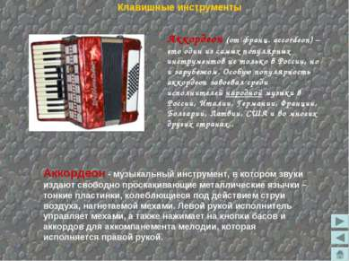 Аккордеон (от франц. accordeon)– это один из самых популярных инструментов н...
