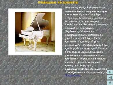 Клавишные инструменты Источник звука в фортепиано - металлические струны, кот...