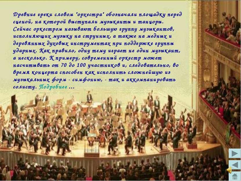 """Древние греки словом """"орхестра"""" обозначали площадку перед сценой, на которой ..."""