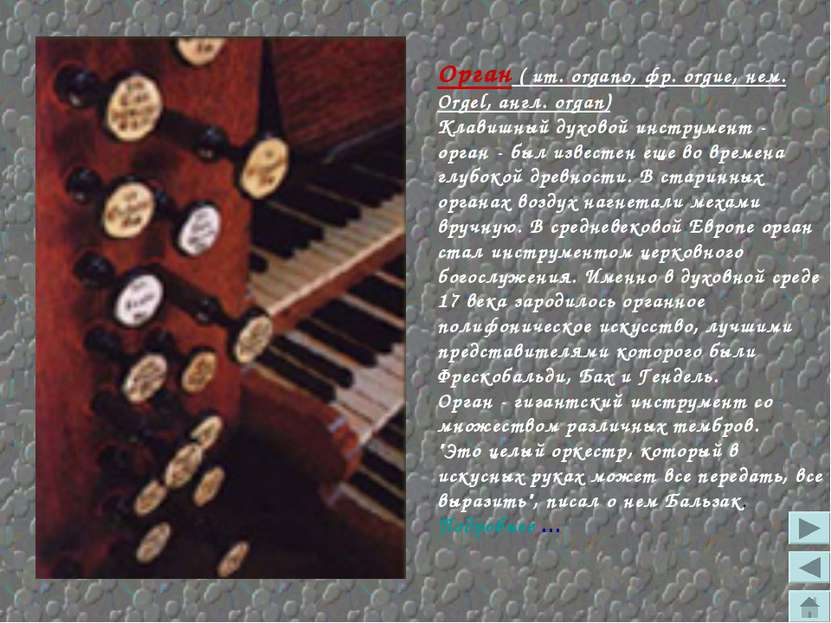Орган ( ит. organo, фр. orgue, нем. Orgel, англ. organ) Клавишный духовой инс...