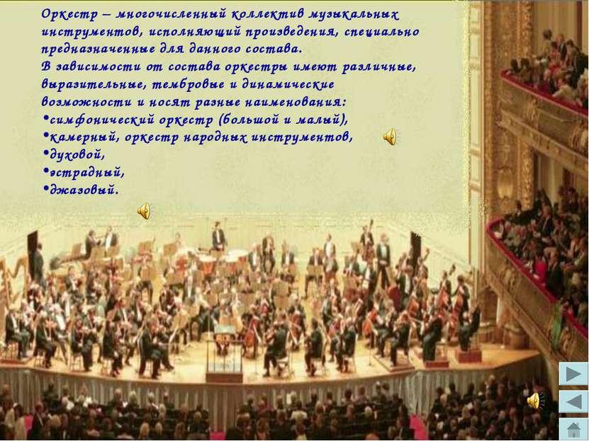 Оркестр – многочисленный коллектив музыкальных инструментов, исполняющий прои...