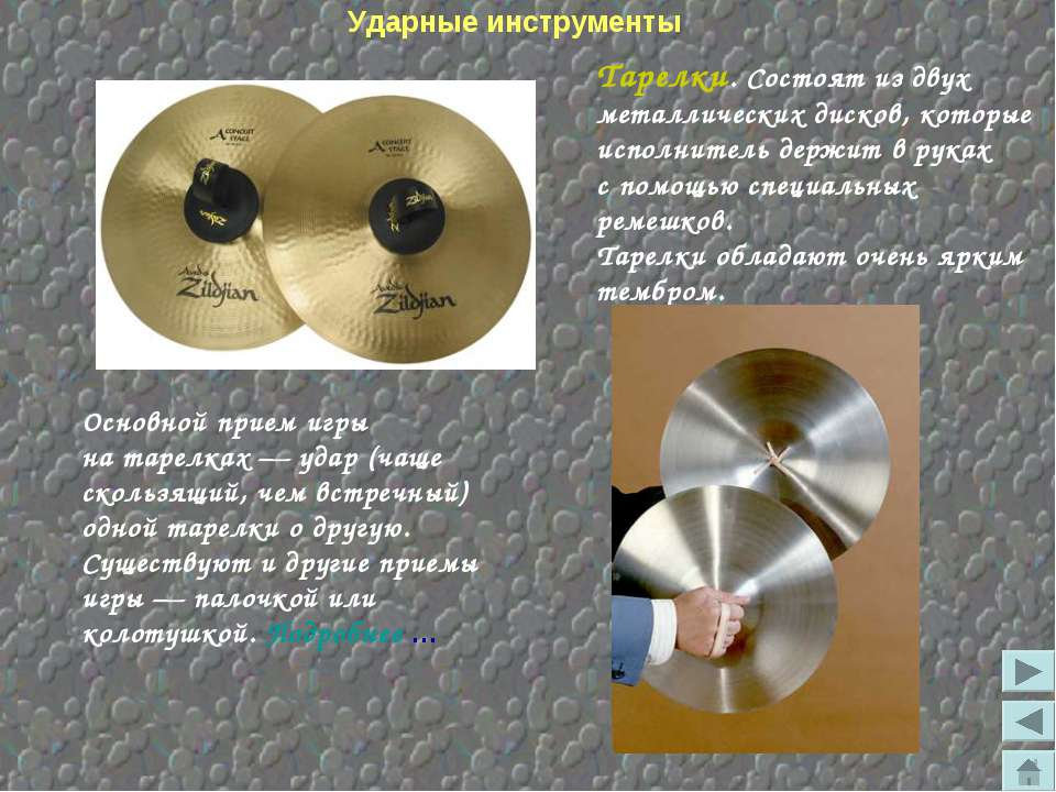 Тарелки. Состоят издвух металлических дисков, которые исполнитель держит вр...