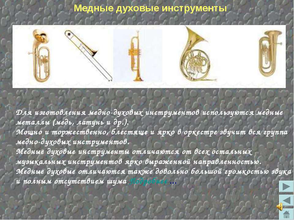 Для изготовления медно-духовых инструментов используются медные металлы (медь...