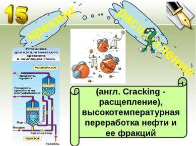 (англ. Cracking - расщепление), высокотемпературная переработка нефти и ее фр...