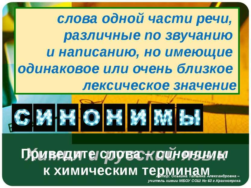 Химия и русский язык Автор: Оськина Татьяна Александровна – учитель химии МБО...
