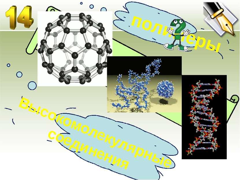 Высокомолекулярные соединения полимеры