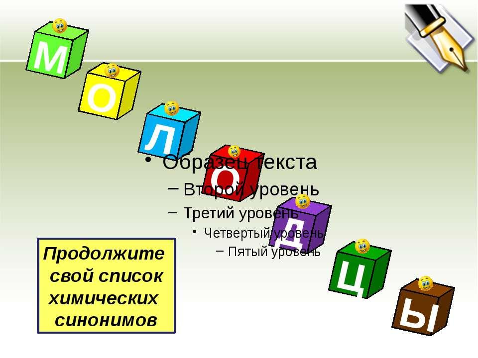 М Д О Ы О Ц Л Продолжите свой список химических синонимов