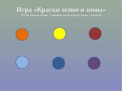 Игра «Краски осени и зимы» (Если краска осени - хлопаем, если краска зимы - т...