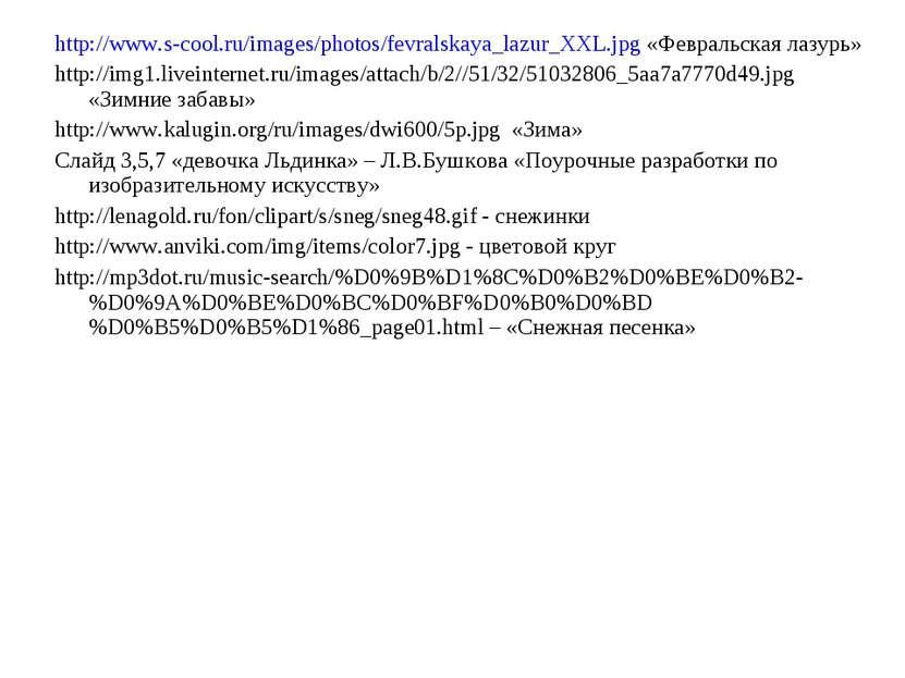 http://www.s-cool.ru/images/photos/fevralskaya_lazur_XXL.jpg «Февральская лаз...