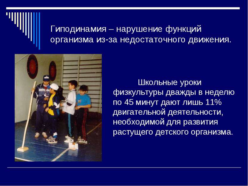 Гиподинамия – нарушение функций организма из-за недостаточного движения. Школ...