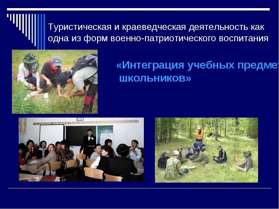 Туристическая и краеведческая деятельность как одна из форм военно-патриотиче...
