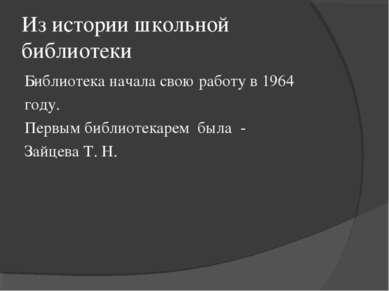 Из истории школьной библиотеки Библиотека начала свою работу в 1964 году. Пер...