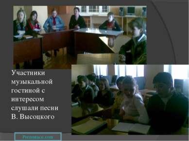 Участники музыкальной гостиной с интересом слушали песни В. Высоцкого