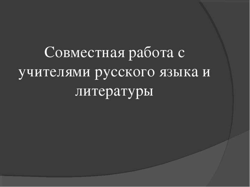 Совместная работа с учителями русского языка и литературы