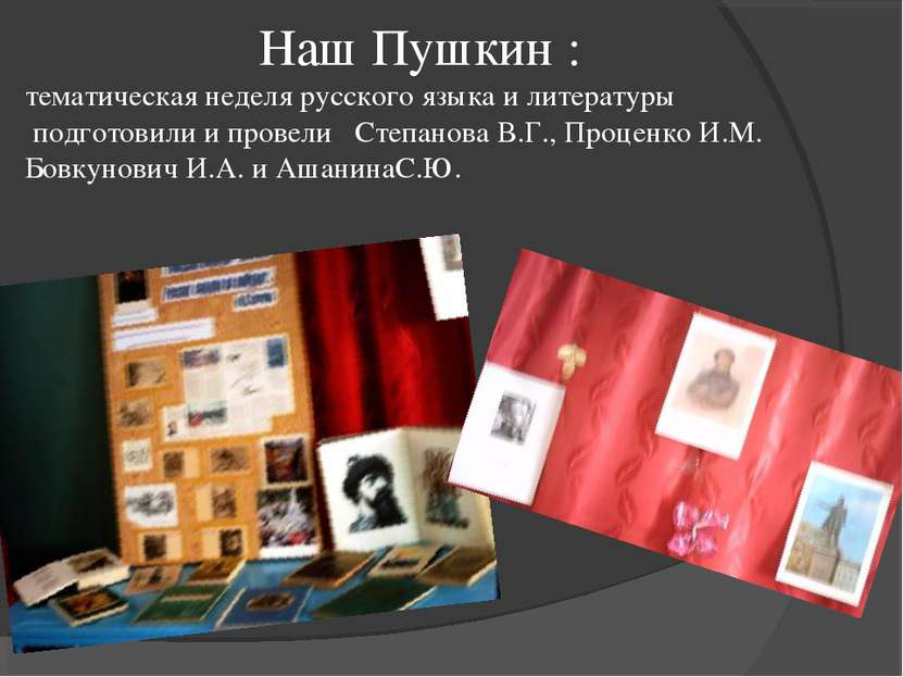 Наш Пушкин : тематическая неделя русского языка и литературы подготовили и пр...