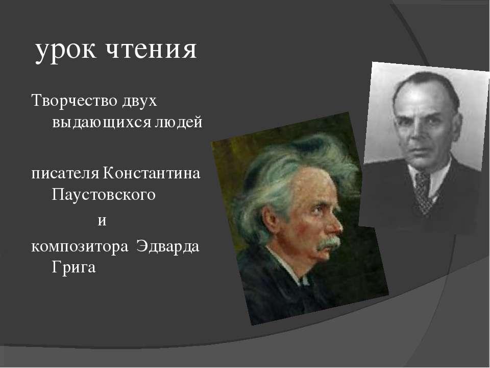 урок чтения Творчество двух выдающихся людей писателя Константина Паустовског...
