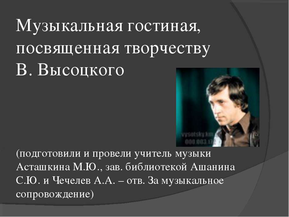 Музыкальная гостиная, посвященная творчеству В. Высоцкого (подготовили и пров...