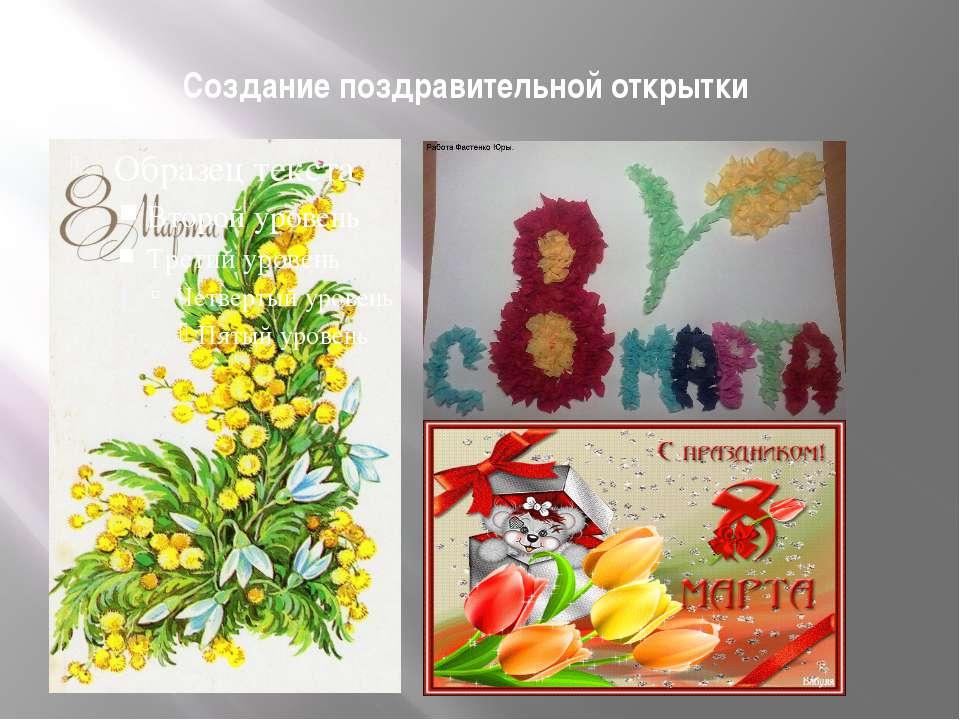 Создание поздравительной открытки