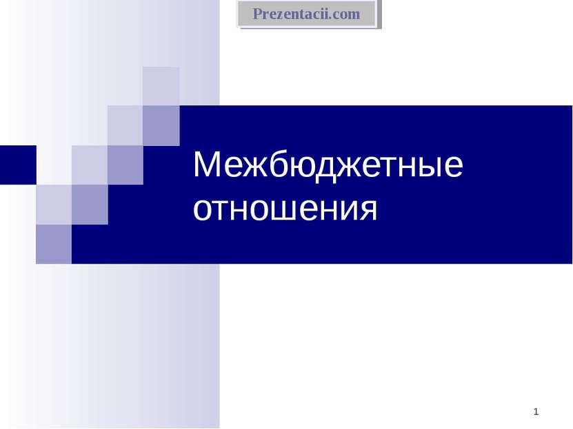 * Межбюджетные отношения Prezentacii.com