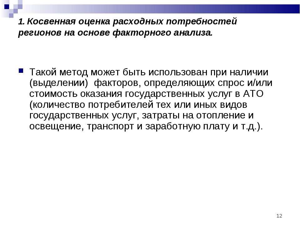 * 1. Косвенная оценка расходных потребностей регионов на основе факторного ан...